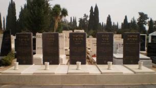 Cinq des victimes du massacre de Munich 1972 ont été enterrées au cimetière de Kiryat Shaul à Tel Aviv. (Crédit : Wikimedia Commons)