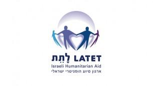 Logo de l'ONG Latet (branche de l'aide humanitaire fournie par Israël)