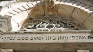 Des survivants de la Shoah ont fondé la synagogue rue Yael. (Photo: Shmuel Bar-Am)