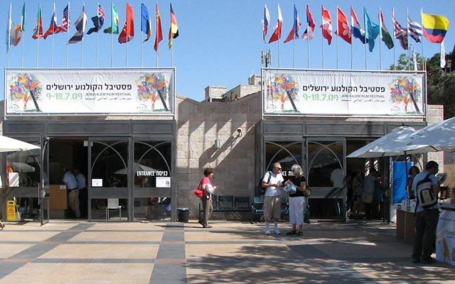 La Cinémathèque pendant le Festival du film de Jérusalem, en 2009. (Crédit : Gilabrand/travail personnel/CC BY-SA 3.0/WikiCommons)