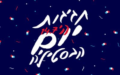 Fête nationale du 14 juillet en Israël (Crédit : Facebook/Institut français de Tel Aviv)