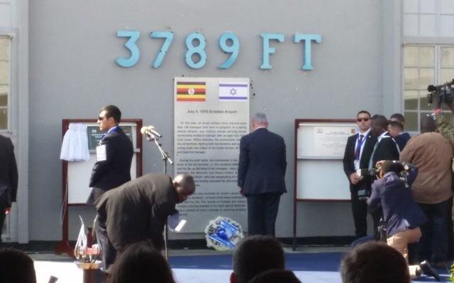 Le Premier ministre Benjamin Netanyahu dépose une couronne commémorant les victimes de l'opération Entebbe, le 4 juillet 2016. (Crédit : Raphael Ahren/Times of Israel)