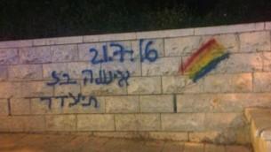 Graffitis pro-gays sur le chemin qui sera emprunté par la 15e Gay Pride de Jérusalem, le 20 juillet 2016. (Crédit : police de Jérusalem)