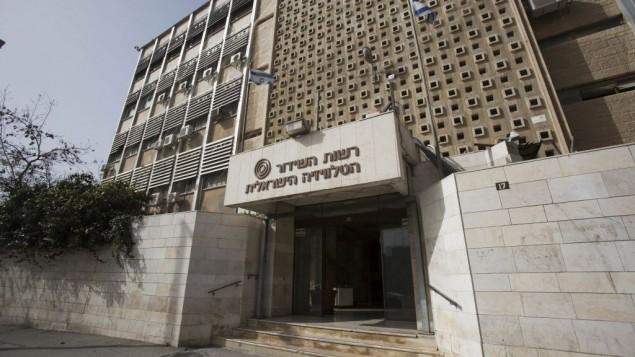 L'Autorité de radiodiffusion d'Israël, à Jérusalem, le 6 mars 2014. (Crédit : Yonatan Sindel/Flash90)
