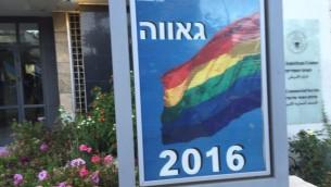 """Une affiche """"Fierté 2016"""" devant le Centre américain à Jérusalem, le 21 juillet 2016. (Crédit : Times of Israel)"""