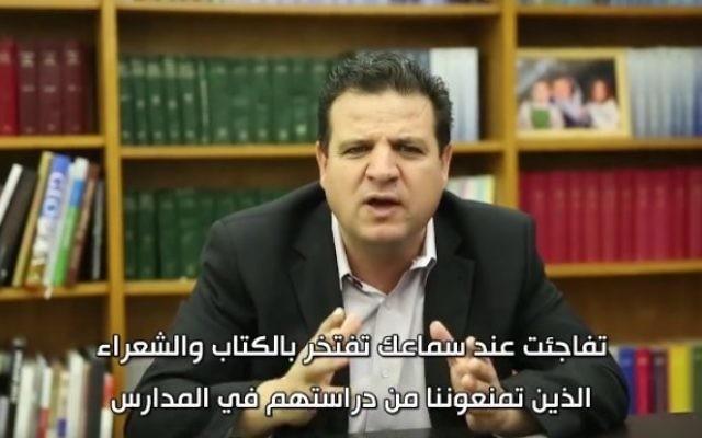 Auyman Odeh, président de la Liste arabe unie, a publié une vidéo sur sa page Facebook le 26 juillet 2016. (Crédit : capture d'écran Facebook)