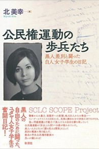 Couverture du dernier livre de Miyuki Kita 'Foot Soldiers of the Civil Rights Movement: Lynn Goldsmith, a Jewish Student Volunteer, Summer 1965' [Sairyusha, 2016] (Crédit : autorisation)