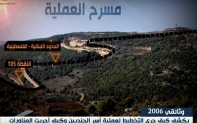 Préparations du Hezbollah avant le raid transfrontalier qui a déclenché la Deuxième Guerre du Liban en 2006, présentées dans un documentaire diffusées par la chaîne al-Mayadeen, affiliée au groupe terroriste, le 30 juillet 2016. (Crédit : capture d'écran YouTube/al-Mayadeen)