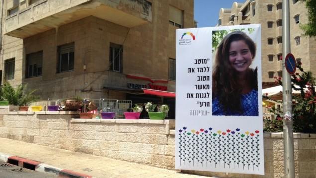 Des fleurs laissées sur le mémorial à Shira Banki, 16 ans, qui a été assassinée lors d'une attaque au couteau, l'année dernière, durant la Gay pride de Jérusalem. Ces fleurs ont été vues sur les lieux du drame avant le début de la Gay pride, le 21 juillet 2016 (Crédit : Stuart WinerTimes of Israel)