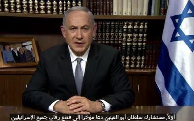 Le Premier ministre Benjamin Netanyahu délivre un message vidéo au président de l'Autorité palestinienne Mahmoud Abbas, l'appelant à réprimer les incitations à la violence, le 15 juillet 2015. (Crédit : capture d'écran YouTube/IsraeliPM)