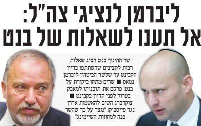 Un article dans le Maariv daily lundi 4 juillet 2016. On peut lire une citation de Mark Zuckerberg disant 'cela m'attriste que le ministre ait choisi d'aller dans les comtés du shaming'