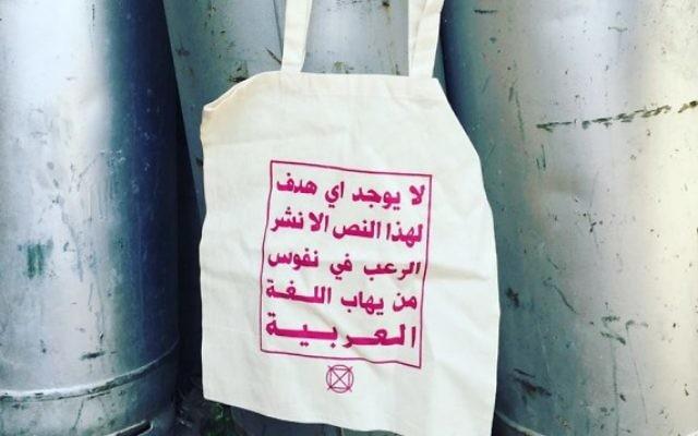 """Un sac créé par le studio de Haïfa Rock Paper Scissors, sur lequel il est écrit : """"Ce texte n'a pas d'autre objet que de terrifier ceux qui ont peur de la langue arabe"""". (Crédit : Facebook)"""