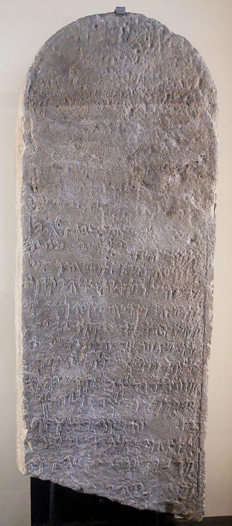 La stèle de Tayma, qui porte des inscriptions en araméen, est à présent au Louvre. (Crédit : Jastrow/Wikipedia)