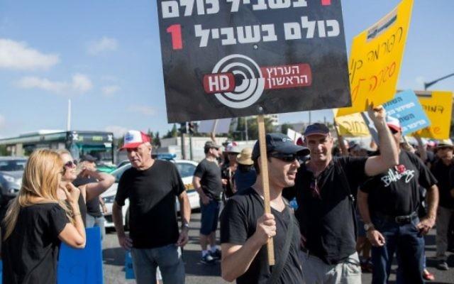 Des employés de l'Autorité de radiodiffusion d'Israël manifestent contre les licenciements prévus, à Jérusalem, le 30 août 2015. (Crédit photo: Yonatan Sindel/Flash90)