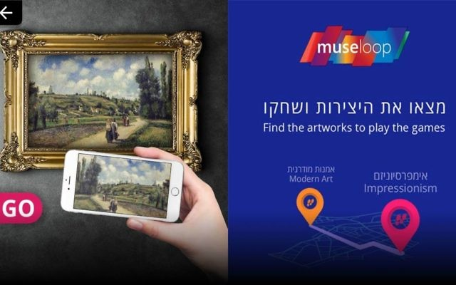 Museloop utilisé dans le musée de Tel Aviv (Crédit : Autorisation)