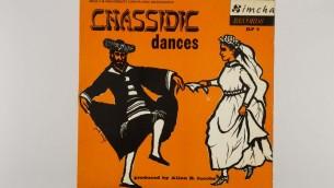 La sélection d'albums varie de la musique liturgique au punk, de la comédie au klezmer, du Moyen Orient à Motown. (Crédit : musée juif de Hohenems/Robert Fessler)