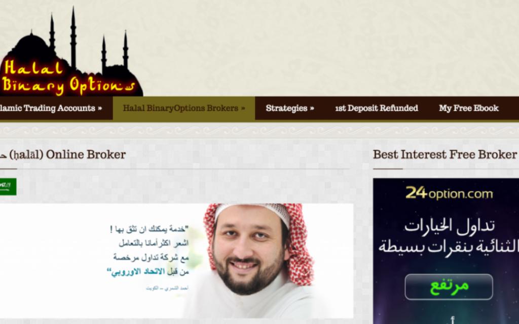 """Le site internet HalalBinaryOptions.com fait de la publicité pour des plateformes d'options binaires faussement """"islamiques"""". (Crédit : capture d'écran HalalBinaryOptions.com)"""