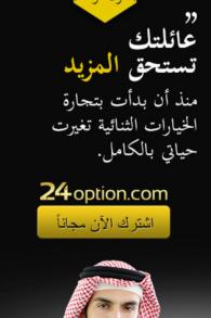 """Une publicité pour 24Option proposant un """"compte islamique sans intérêt"""". Elle montre aussi un client potentiel habillé en costume traditionnel arabe du Golfe. (Crédit : capture d'écran IslamicBinaryOptions.com)"""