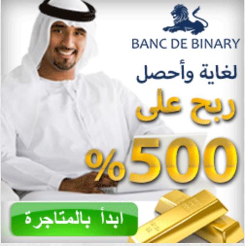 Publicité pour Banc De Binary (Crédit : capture d'écran IslamicBinaryOptions.com)