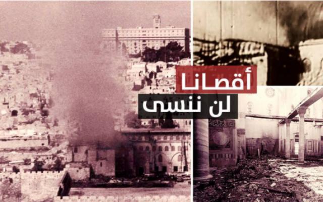 """Site officiel du Hamas le 21 août 2016. La mosquée Al-Aqsa est en feu après un incendie criminel en 1969. Il est écrit : """"Notre al-Aqsa, nous ne devons pas oublier."""" (Crédit : capture d'écran du site officiel du Hamas)"""