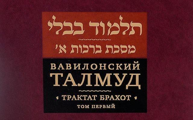 La couverture de la nouvelle traduction en russe du Talmud. (Autorisation de la maison d'édition Knizhniki via JTA)