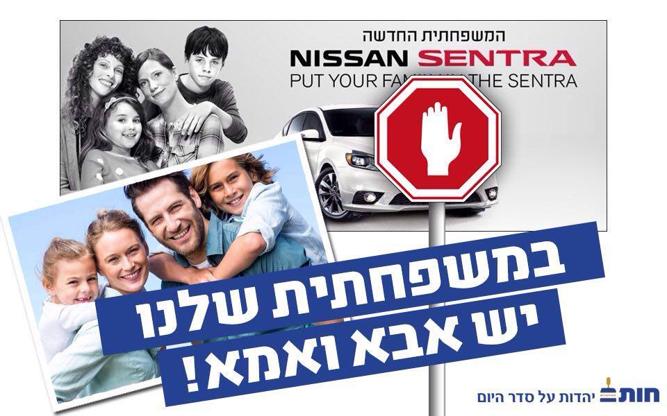 """Une affiche de la campagne du forum Hotam contre la campagne publicitaire du constructeur automobile Nissan montrant des couples de même sexe. Le message dit : """"dans notre voiture familiale il y a une mère et un père !"""" (Crédit : Capture d'écran Facebook)"""