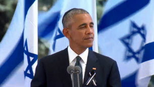 Barack Obama à l'enterrement de Shimon Peres, le 30 septembre 2016 à Jérusalem (Crédit : capture d'écran GPO)