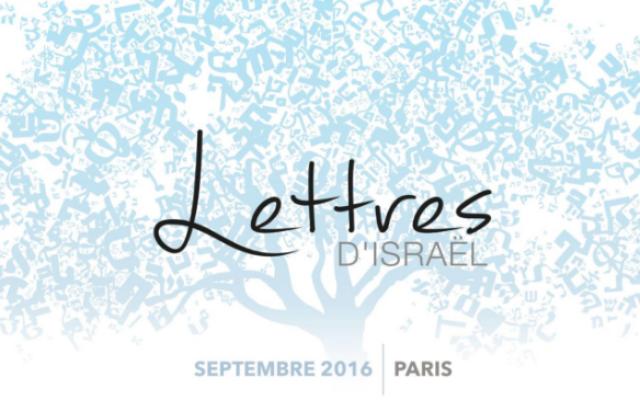 Festival Lettres d'Israël édition 2016 (Crédit Facebook/Lettres d'Israël)