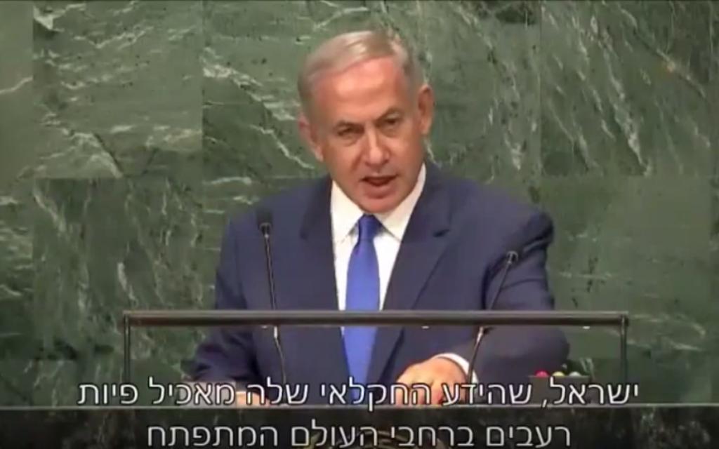 Le Premier ministre Benjamin Netanyahu à la tribune des Nations unies, devant la 71e Assemblée générale, le 22 septembre 2016. (Crédit : capture d'écran YouTube/GPO)