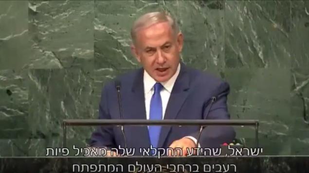 Le Premier ministre Benjamin Netanyahu à la tribune des Nations unies, pour l'ouverture de la 71e session de l'Assemblée générale, le 22 septembre 2016. (Crédits : capture d'écran YouTube/GPO)