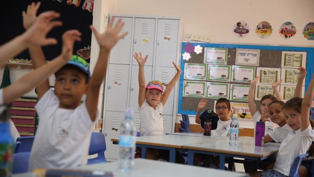 Les élèves de première année pendant leur premier jour d'école dans une école de Maale Adumim, le 1et septembre 2016 (Crédit : Hadas Parush / Flash90)