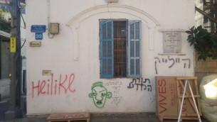 Le visage d'Hitler et des slogans antisémites peintes sur une synagogue de Tel Aviv, en janvier 2016 (Crédit : porte-parole de la police)