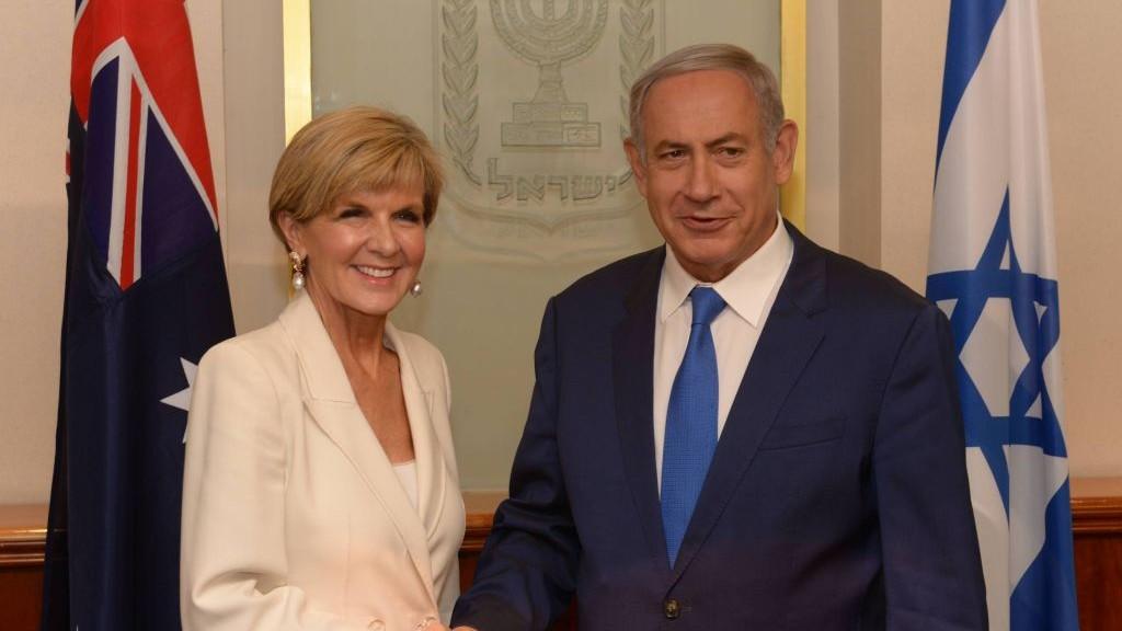 Le Premier ministre Benjamin Netanyahu rencontre la ministre australienne des Affaires étrangères Julie Bishop dans les bureaux du Premier ministre à Jérusalem, le 4 septembre 2016. (Crédit : Amos Ben-Gershom/GPO)
