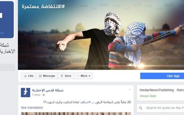 La page Facebok de Quds News. (Crédit : capture d'écran Facebook)
