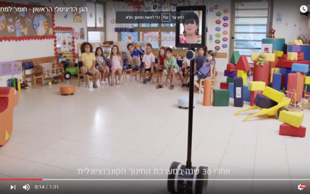 La publicité YouTube de la banque Mizrahi Tefahot YouTube avec une enseignante de maternelle téléprésente grâce à un robot (Crédit : Capture d'écran YouTube)