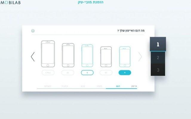 L'application mobile en action (Crédit : Autorisation)