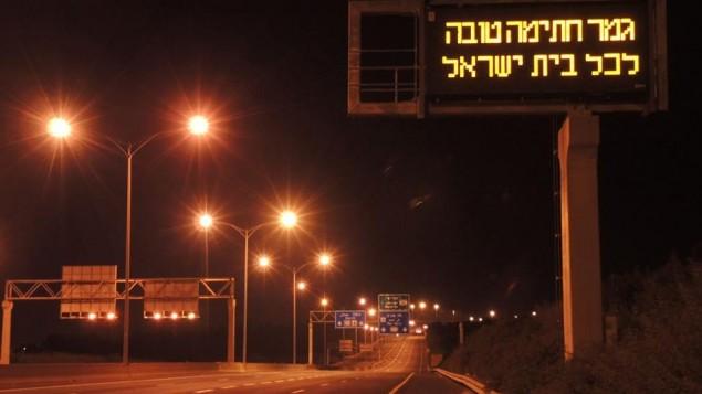 """Un panneau sur la route 1 vide, """"Que tous les foyers d'Israël soient inscrits dans le Livre de la Vie"""", à Yom Kippour, le 22 septembre 2015. (Crédit : Melanie Lidman/Times of Israel)"""