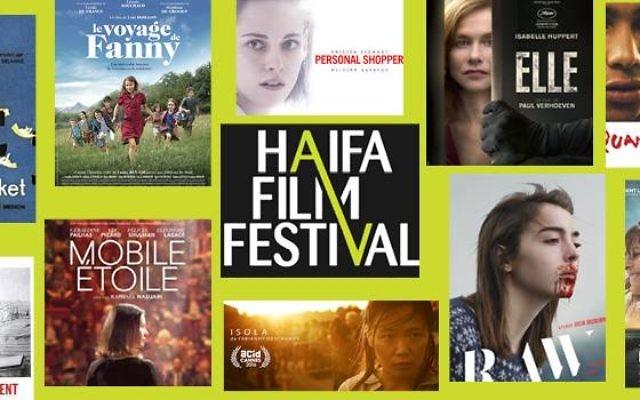 32ème EDITION DU FESTIVAL INTERNATIONAL DU FILM A HAIFA (Crédit : Facebook/Institut français de Tel Aviv)