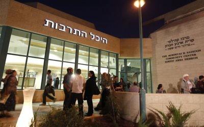 Le centre culturel de l'implantation juive de Kiryat Arba, en Cisjordanie, le soir de son inauguration, le 19 septembre 2011. (Crédit : Miriam Alster/Flash90)