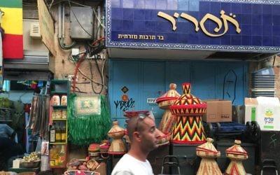 L'allée devant Tasrir, un bar moyen-oriental d marché Mahane Yehuda de Jérusalem, qui se retrouve souvent dans des désaccords avec ses voisins plus traditionnels, qui ne veulent pas de ses clients et de la musique forte à côté de leurs stands, en octobre 2016. (Crédit : Jessica Steinberg/Times of Israel)