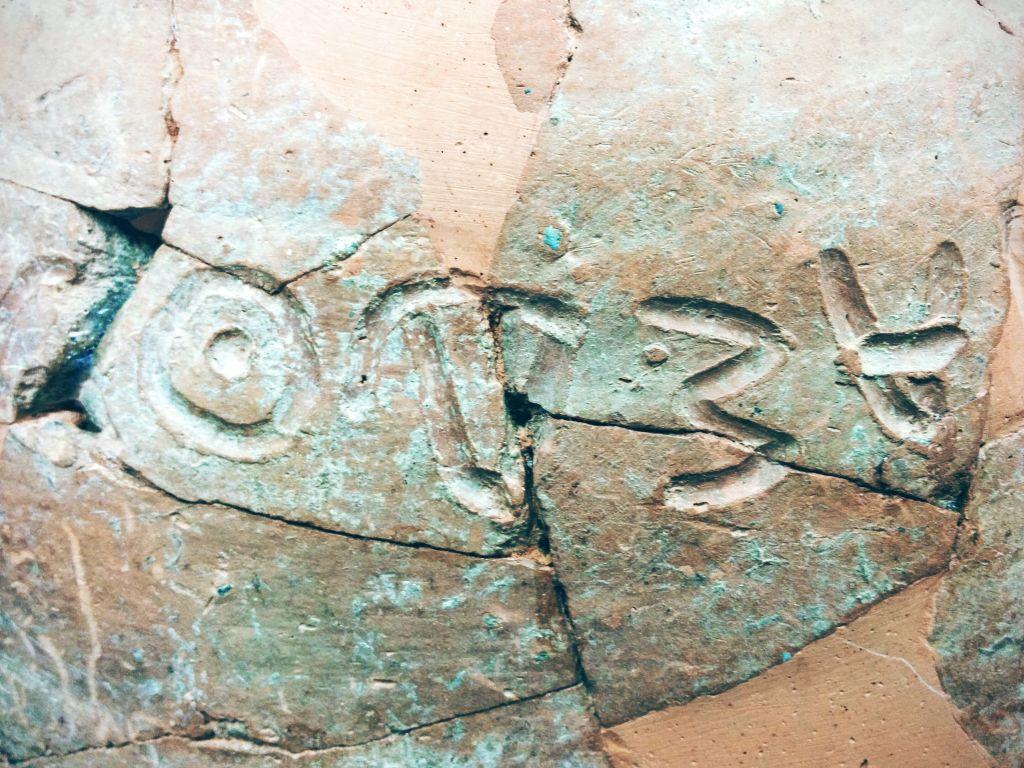 Une inscription datant du 10e siècle de Khirbet Qeiyafa avec le nom d'Ismaël (Crédit : Ilan Ben Zion / Times of Israël)