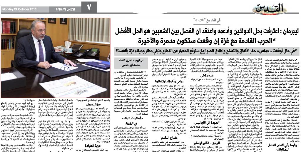 L'entretien du ministre de la Défense Avigdor Liberman dans le journal palestinien Al-Quds, le 24 octobre 2016. (Crédit : capture d'écran)