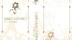 La couverture du siddur que le rabbin sépharade Juan Mejia a mis ensemble en ligne pour les deux communautés. Le siddur est traduit et transcrit en espagnol (Crédit : Autorisation)