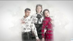 """""""Une histoire simple"""", par le théâtre national d'Israël Habima. (Crédit : capture d'écran YouTube)"""