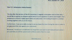 Copie de la lettre envoyée par l'ambassadeur israélien auprès de l'Unesco à son homologue mexicain (Crédit : autorisation)