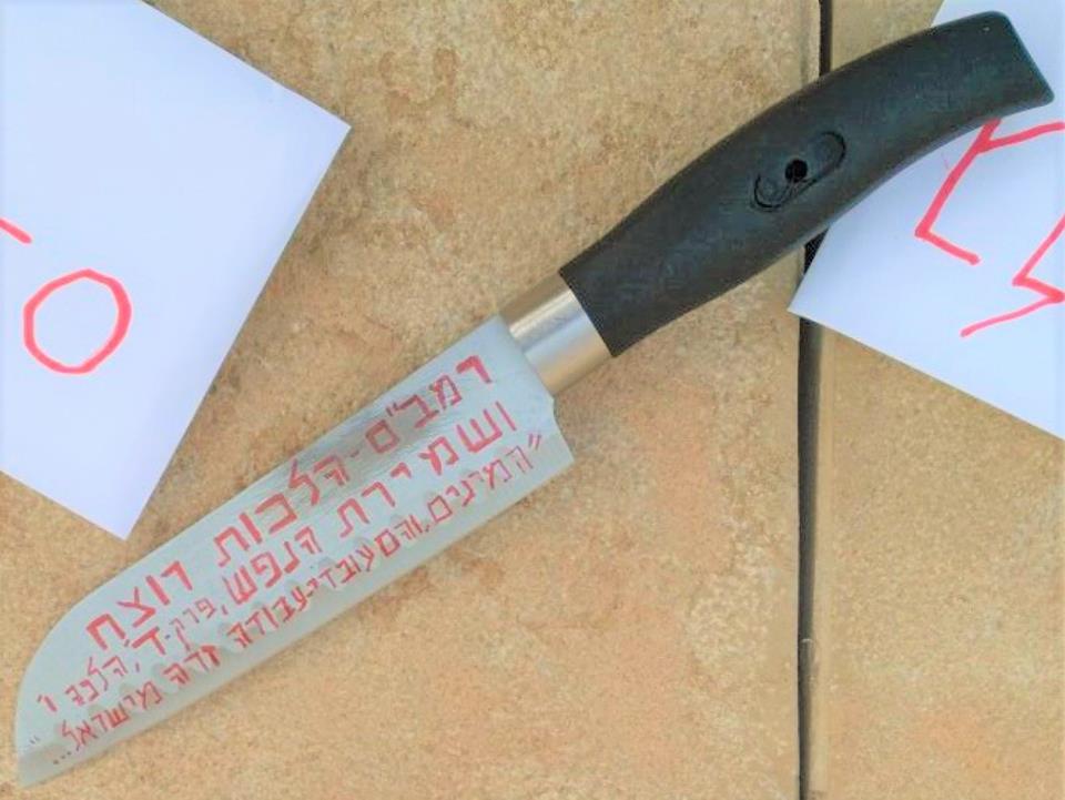 Un couteau retrouvé à l'extérieur de la synagogue réformée Kehilat Raanan à Ra'anana, le 24 novembre 2016 (Crédit : Yossi Cohen)
