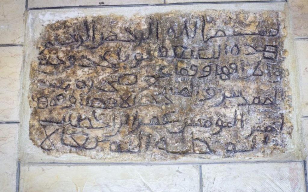 L'inscription de la mosquée d'Omar, à Nuba, datant du IXe ou du Xe siècle après JC. (Crédit : Assaf Avraham)