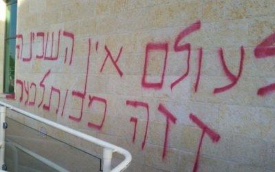 Graffitis retrouvés sur les mur de la synagogue  réformée Kehilat Raanan à Raanana, le 24 novembre 2016. (Crédit : Yossi Cohen)