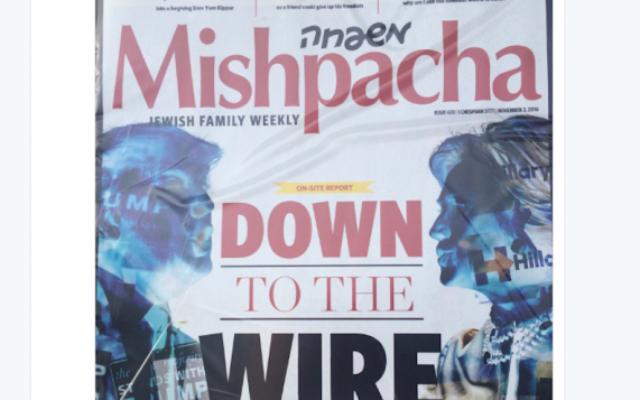 Hillary Clinton fait la couverture de Mishpacha le 2 novembre 2016. (Crédit : Mishpacha Magazine)