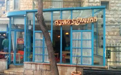 Devanture du restaurant Hahummus Shel haTehina, dans le quartier de Nahlaot. (Crédit : autorisation)